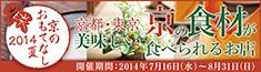 京のおもてなし-2014・夏-
