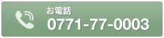 お電話 0771-77-0003