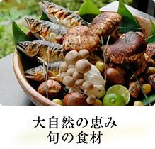 大自然の恵み 旬の食材