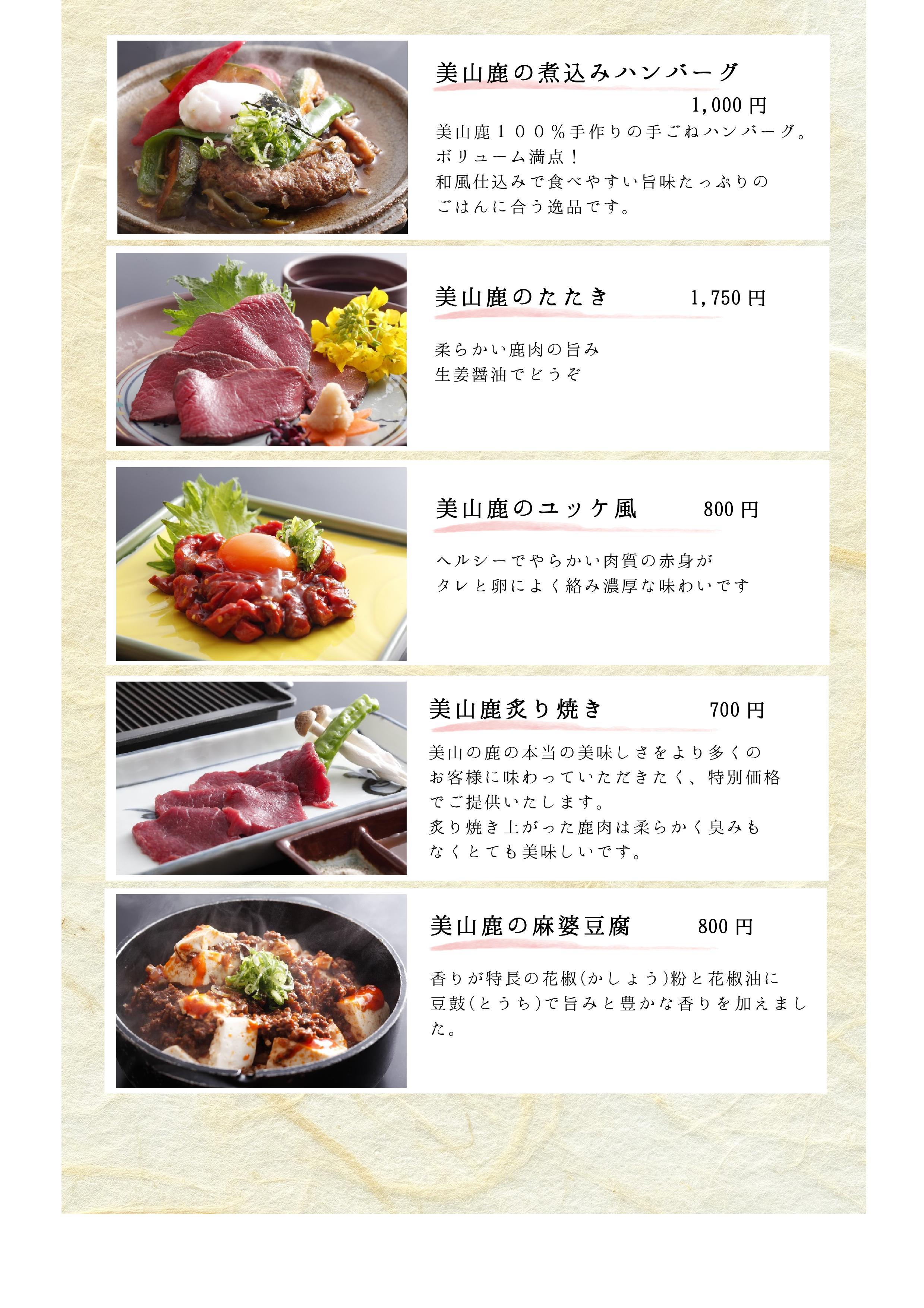 一品料理(鹿入り)