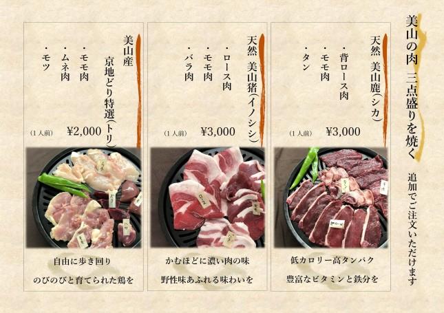 美山のお肉を焼く
