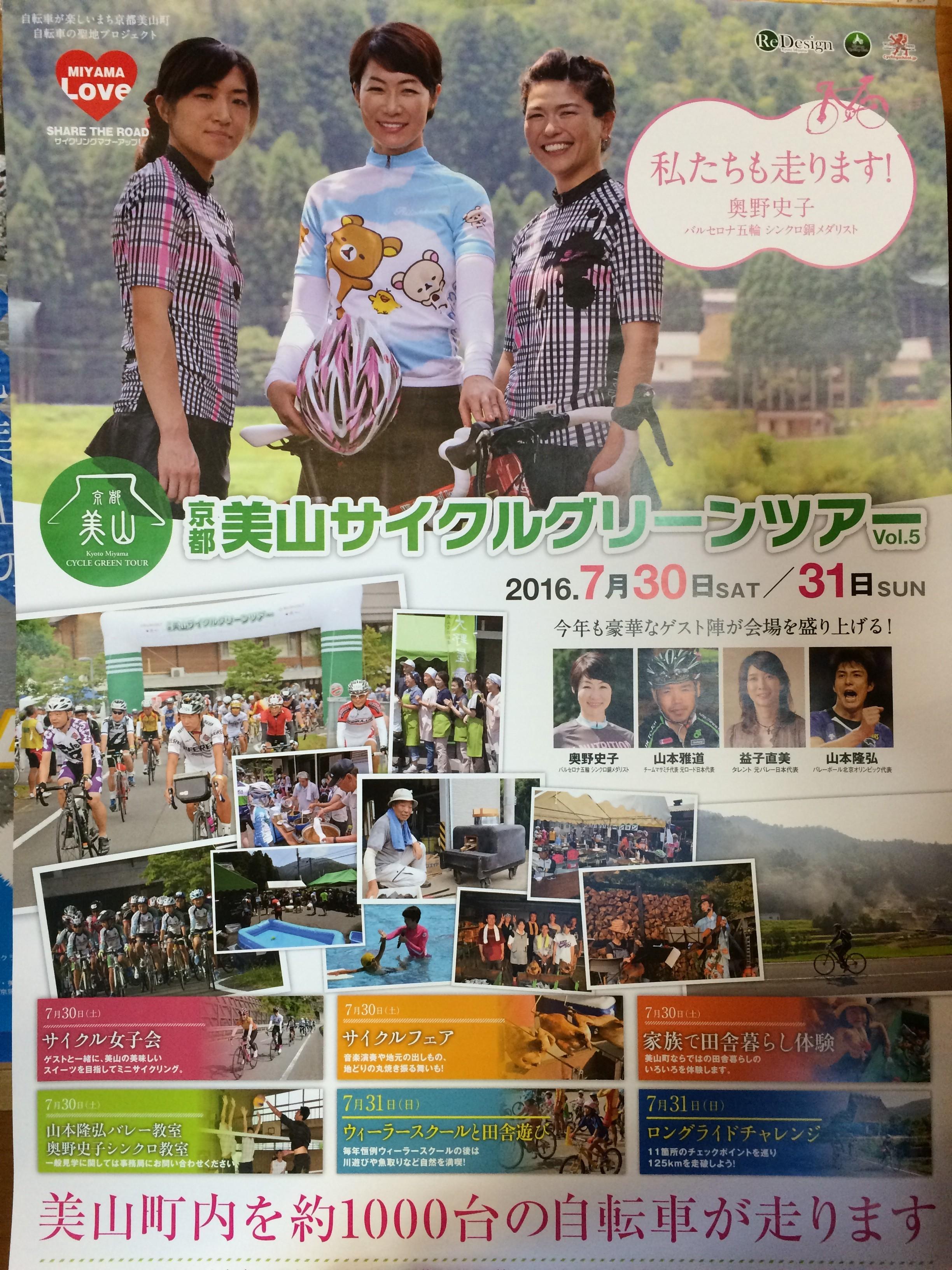 京都美山サイクルグリーンツアー