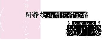 閑静な山間に佇む宿 枕川楼(ちんせんろう)