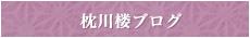 枕川楼ブログ