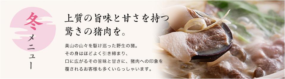 冬メニュー 上質の旨味と甘さを持つ驚きの猪肉を。
